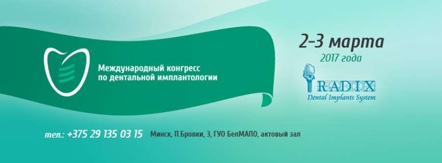 Международный конгресс по дентальной имплантологии. Минск, 2-3 марта 2017 года